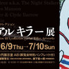 狂気と精神について考えさせられたシリアルキラー展【ヴァニラ画廊】