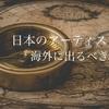 日本人アーティストが海外で活動すべき理由