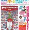 7月29日・30日「第18回絵本ギャラリーin奈良」絵本の世界を旅しよう!