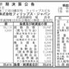 株式会社フィリップス・ジャパン 第31期決算公告