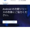 Android Q (10) ベータ版へのアップグレードと正式版への戻し方