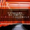 年末年始の京都を男の1人旅でも、安く楽しめるオススメの過ごし方