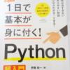 プログラム言語の基礎Pythonが学べる一冊、伊藤裕一著「たった1日で基本が身につく!Python超入門」