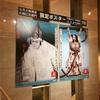 歌舞伎を愛する会40周年、松竹座