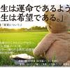 希望について―三木清『人生論ノート』より