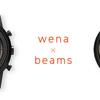 """【新商品】「wena × beams」の第二弾""""beams Black""""が登場"""