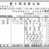 HubSpot Japan株式会社 第4期決算公告