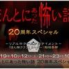 『ほんとにあった怖い話 20周年スペシャル』10月12日放送決定