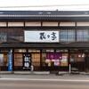 会津へ紅葉を見に行く旅(2日目)