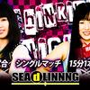 すぐ挫折してしまった:6.25 SEAdLINNNG「SHINKIBA REMOTE NIGHT!」 プチ観戦記