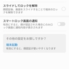 Huawei P20(EML-L29) No.3 指紋認証,顔認証は爆速