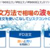 【SBI証券】注文方法を拡充!【OCO、IFD、IFDOCO】