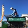 小川和紙マラソン