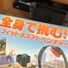 リングフィットアドベンチャー (Nintendo Switch)
