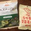 【糖質制限】大豆チップスとラッキーマヨネーズおかき!