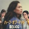 感想評価)愛は複雑だと感じる面白い映画…Netflix映画ハーフ・オブ・イット: 面白いのはこれから(感想、結末)