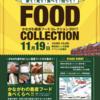 赤レンガ倉庫でかながわ畜産フードコレクション2017が11月19日だよ(グルメイベント)赤レンガ倉庫イベント情報