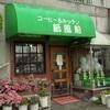 コーヒー&キッチン 紙風船(宇都宮)