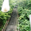 【御朱印】久遠郡せたな町大成区 太田神社