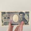 千円で日本経済を救う!?私的には無駄なお金の使い方をした