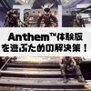PS4『Anthem™』の体験版をプレイできない時の解決策! 表示言語を英語にしよう!!
