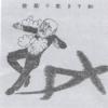 【雑想】「反骨」ではなく「骨なし」?