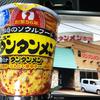 麺類大好き13 サンヨー食品 元祖ニュータンタンメン