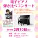 2月10日(土)電子ピアノ弾き比べコンサート開催しました!