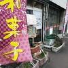 菓舗 田端(熊本市南区・和菓子)