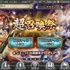 【幻獣契約クリプトラクト】第2弾!超召喚祭!
