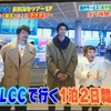 オジャマップ 1月25日放送 2万円以下で韓国旅行