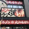 【岡崎】元祖三河味噌ラーメンおかざき商店