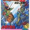 今ファミコンの三国志2 覇王の大陸の攻略本にとんでもないことが起こっている?