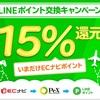 ANAマイルを貯めるならECナビ!LINEポイント交換キャンペーンで交換レートは約84.6%!!を解説(4/30まで)