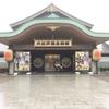 東京お台場 大江戸温泉物語で朝風呂!0歳児も入場可能な温泉!