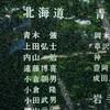 沖縄「平和の礎」:県庁から糸満の公園までシャトルバス