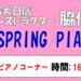 2/25(土)16:00~ インストラクターによるポップスのピアノコンサート「POP-SPRING CONCERT」開催!
