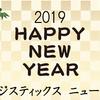 [ニュースレター] 2019年もよろしくお願いいたします!Blog移転のご案内
