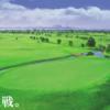 ゴルフスコア報告!半田ゴルフリンクス早朝ハーフラウンド!