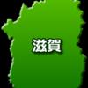 滋賀県のデータ~若々しくボランティアが好き 公立小中校の学力はイマイチ…?!~