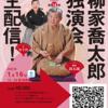 【生配信】 第74回 北鎌倉落語会「柳家喬太郎の独演会」