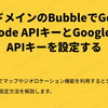 独自ドメインのBubbleでGoogle Geocode APIキーとGoogle Map APIキーを設定する