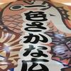 【愛知県】活きのいい魚を食べたくて一色さかな広場に行った感想