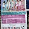 5/19 東京パフォーマンスドール 7thシングル「Shapeless」リリース記念イベント in 福岡 レポ