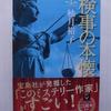 柚月裕子『検事の本懐』
