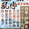 『江戸川乱歩電子全集17 随筆・評論 第2集』