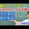 【流体力学】ナビエストークス方程式①(数学的・物理的意味)【特別講義】