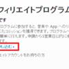 【アフィリエイト】iTunesアフィリエイトの申請方法