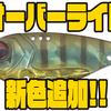 【O.S.P】新定番メタルバイブ「オーバーライド」に新色追加!