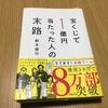 【読書 感想】宝くじで1億円当たった人の末路という本が最高におもしろい本だった
